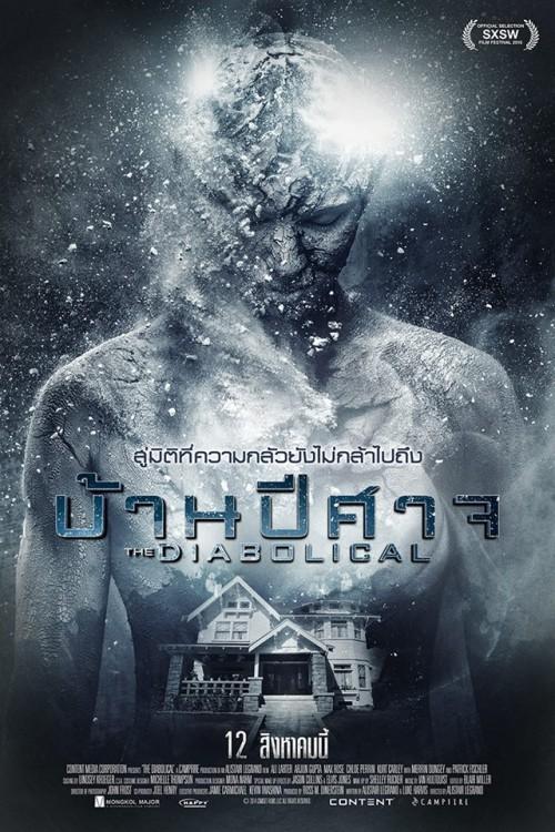 The Diabolical (2015) บ้านปีศาจ [HD]