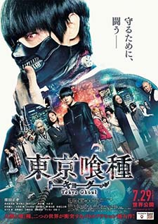 Tokyo Ghoul Live Action (2017)