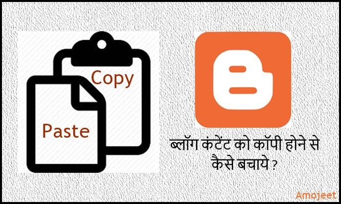 blogger-blog-post-content-copy-hone-se-kaise-bachaye-disable-copy-paste