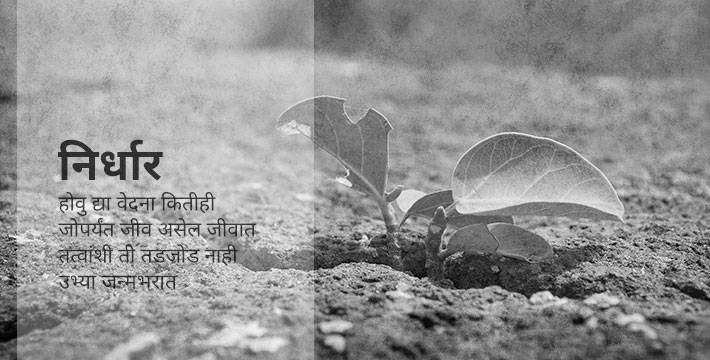 निर्धार - मराठी कविता | Nirdhar - Marathi Kavita