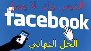 الفيس بوك الخاص بي لا يعمل