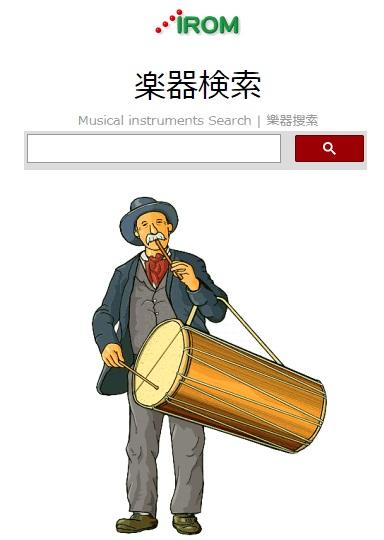 楽器に関する検索。知りたい楽器