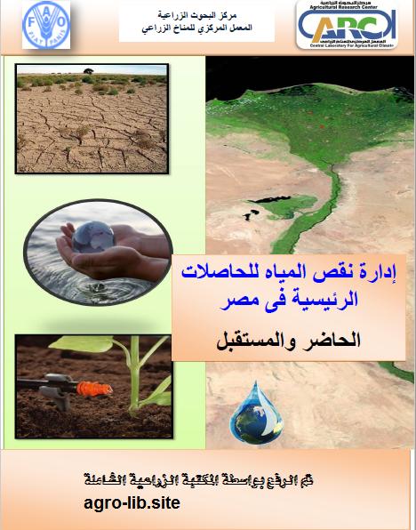 كتاب : إدارة نقص المياه للحاصلات الرئيسية فى مصر - الحاضر والمستقبل -