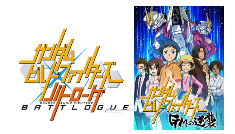 Gundam Age The Same Trailer Was Uploaded By Gundaminfos Youtube Channel But With Logos Of The Two New Anime At The End This Time The Hyped Geek Gundam Build Fighters Next Battle Project Reveals Two New Anime