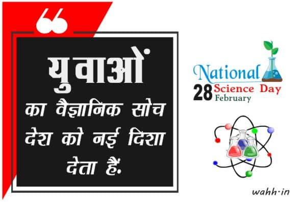 National Science Day Quotes In Hindi For Whatsapp