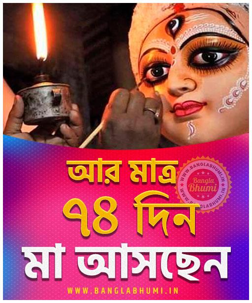 Maa Asche 74 Days Left, Maa Asche Bengali Wallpaper