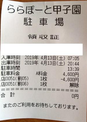 2019/4/13(土)駐車場利用レシート