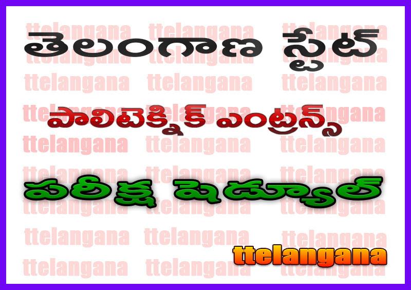 తెలంగాణ రాష్ట్ర పాలిటెక్నిక్ ఎంట్రన్స్ పరీక్ష షెడ్యూల్
