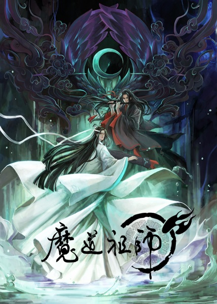 Grandmaster of Demonic Cultivation Episode 2