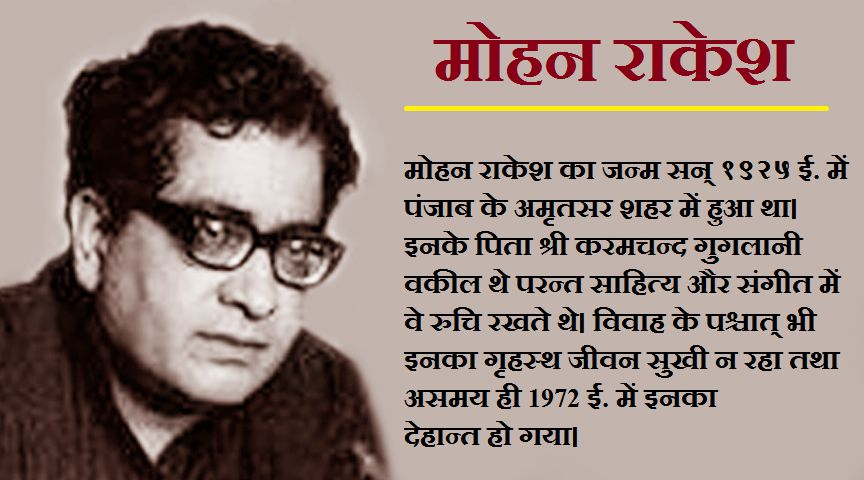 Mohan Rakesh