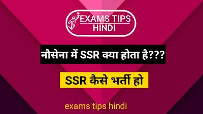 नौसेना में SSR क्या होता है, SSR में कैसे भर्ती हों, What is SSR in Navy, How to get Recruit in SSR in Hindi