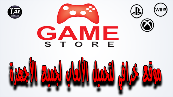 موقع خرافي لتحميل ألعاب جميع الأجهزة عبر طريقة سهلة جدا