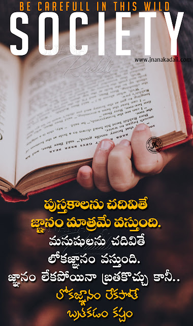 quotes for life in telugu, nice words on life in telugu, telugu success stories, best motivational words in telugu, top 2020 trending telugu quotes