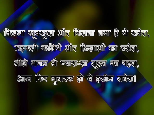 motivational quotes hindi 2 line