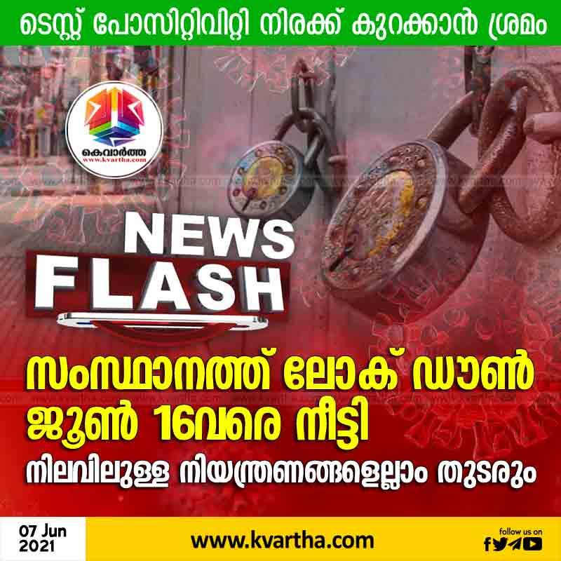 Kerala Lockdown extends to June 16, Thiruvananthapuram, News, Lockdown, Chief Minister, Pinarayi Vijayan, Kerala.