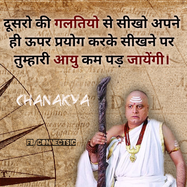 Chanakya Hindi Quote, Thought and Suvichar on Mistake, गलतियो , Learning, Motivation