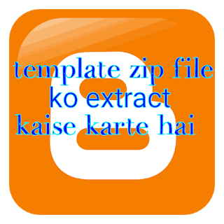 blogger template zip file extract kaise karte hai android phone se