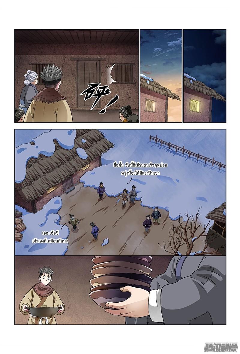 อ่านการ์ตูน Call Me God! 12 ภาพที่ 11