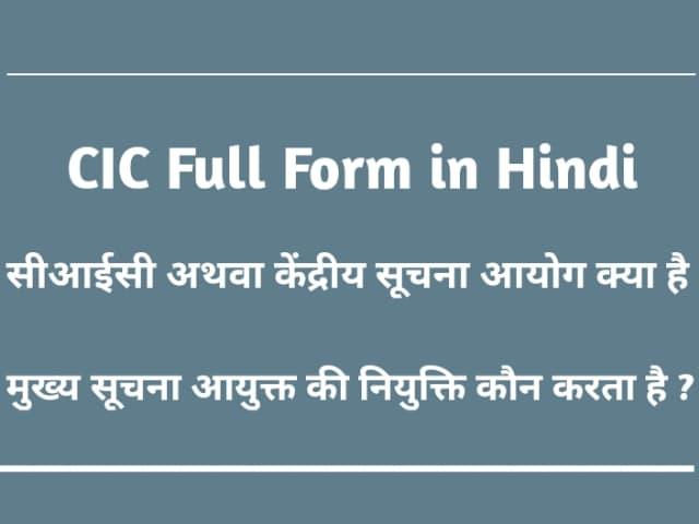 CIC Full Form in Hindi - सीआईसी अथवा केंद्रीय सूचना आयोग क्या है