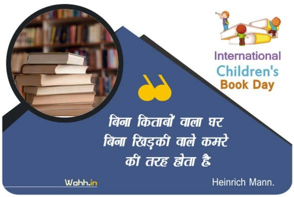 International Children's Book Day Quotes Hindi