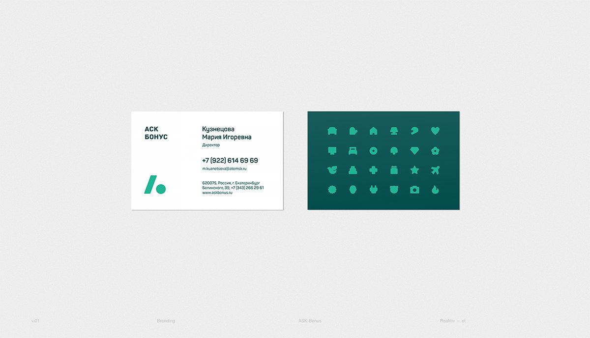фирменный стиль программы привилегий компании Атомстройкомплекс, АСК Бонус
