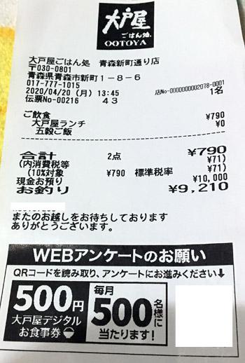 大戸屋ごはん処 青森新町通り店 2020/4/20 飲食のレシート