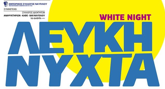 """Ο Εμπορικός Σύλλογος Ναυπλίου ενημερώνει για τα δώρα της """"Λευκής Νύχτας"""""""
