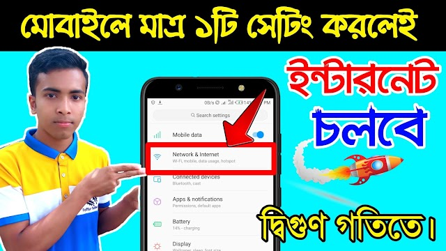 How to increase the speed of the Internet | Double the internet speed of any mobile