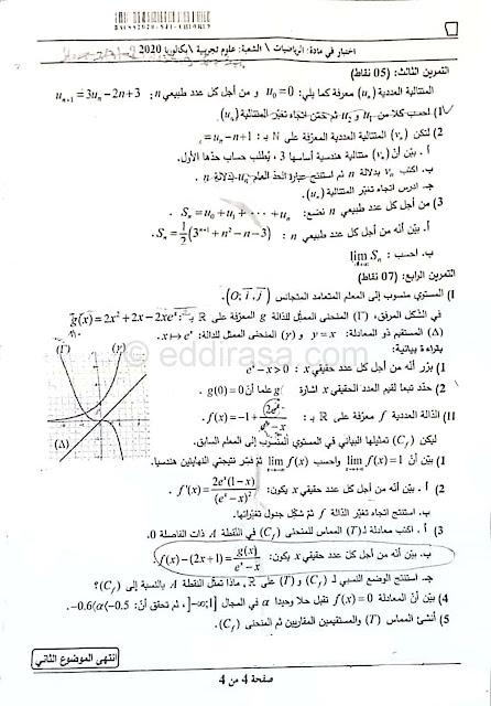 موضوع بكالوريا 2020 في الرياضيات شعبة علوم تجريبية