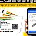 Aadhaar Card में नाम और पता की हुई गलतियों को अब खुद ही कर सकते है सही,जाने आसान तरीका