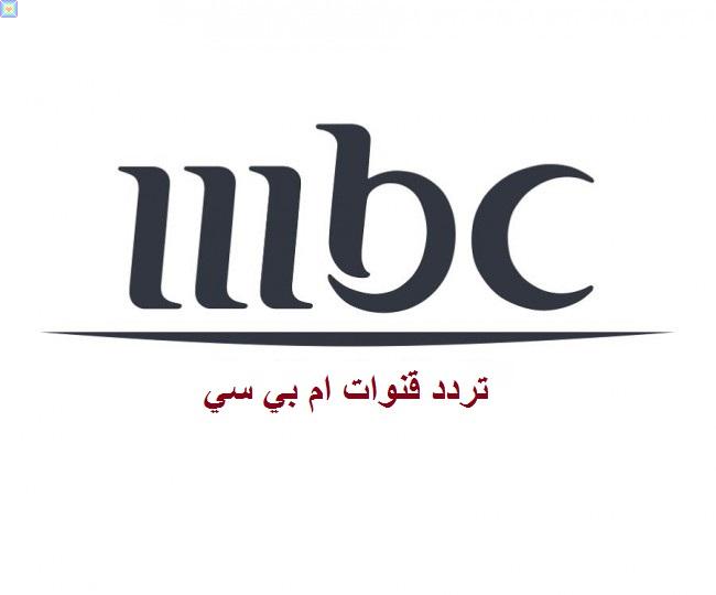 تردد مجموعة قنوات mbc على النايل سات