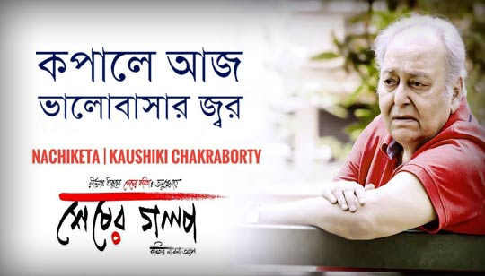 Kopale Aaj Valobasar Jor Lyrics (কপালে আজ ভালোবাসার জ্বর) Nachiketa | Kaushiki