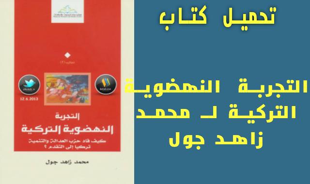 تحميل كتاب التجربة النهضوية التركية لـ محمد زاهد جول
