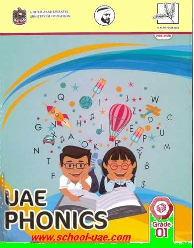كتاب الطالب لغة انجليزية المنهج الجديد للصف الأول الفصل الدراسى الثانى2019-2020 الامارات