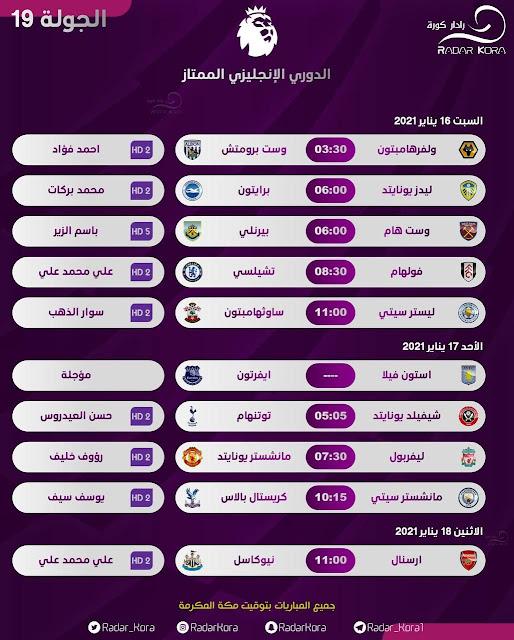 جدول مباريات الجولة 19 من الدورى الانجليزى الممتاز 2021