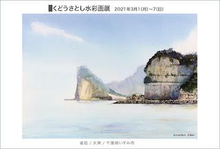 くどうさとし水彩画展 DM 絵柄は千葉県いすみ市の海にある雀岩