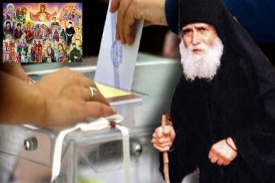 Πως πρέπει να είναι οι πολιτικοί ηγέτες κατά τους Αγίους Πατέρες και ο Άγιος Παΐσιος περί πολιτικής και πολιτικών