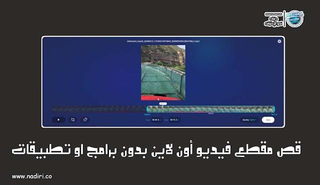 قص مقطع فيديو أون لاين بدون برامج او تطبيقات