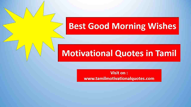 Best Good Morning Wishes in Tamil | Good Morning Motivational Quotes in Tamil