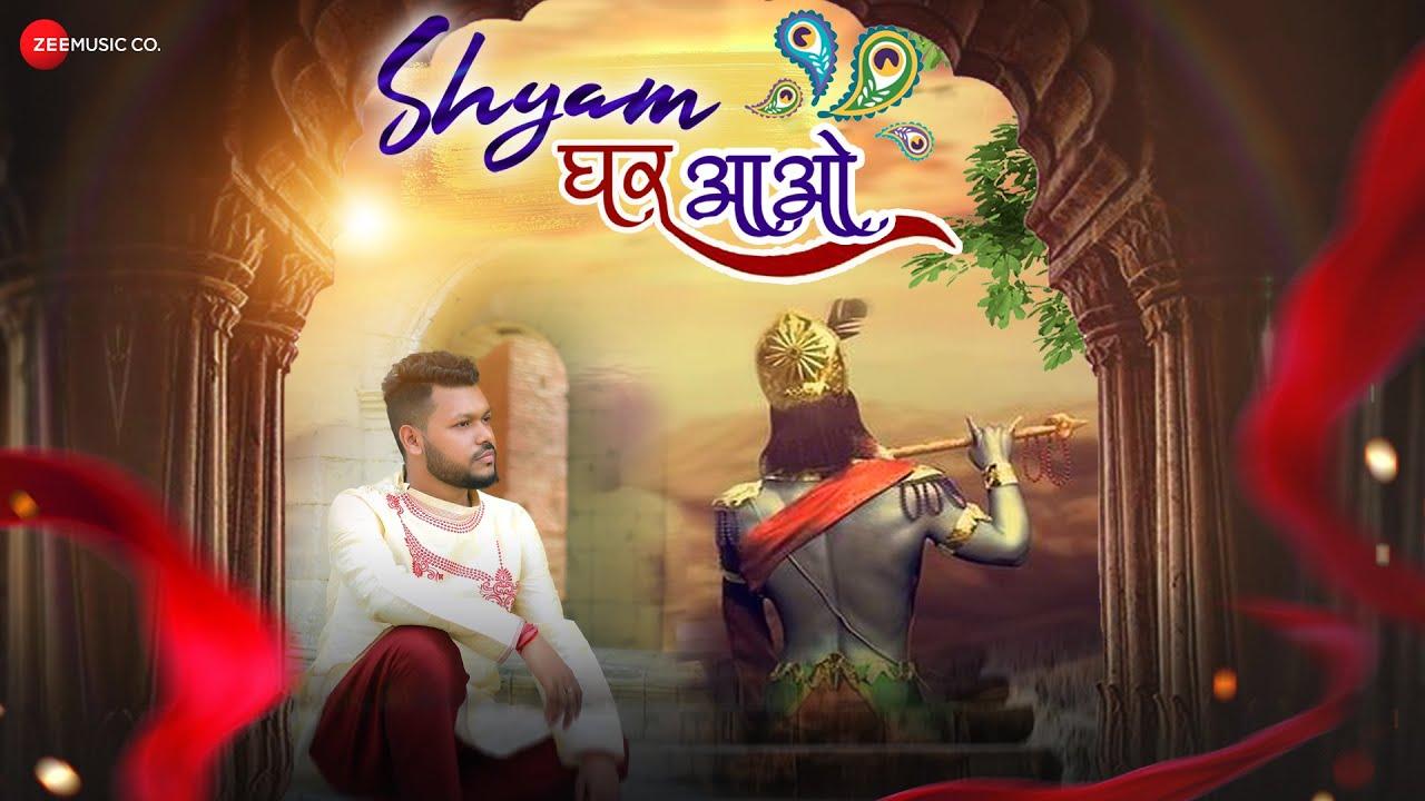 SHYAM GHAR AAO LYRICS » RAHUL RANA » LyricsOverA2z