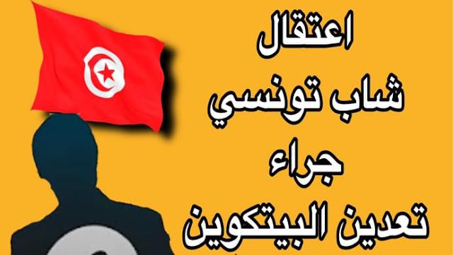 اعتقال شاب تونسي جراء تعدين البيتكوين !