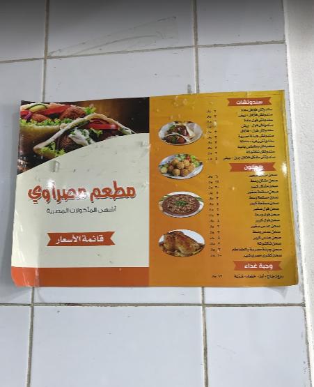 مطعم مصراوي للاكلات