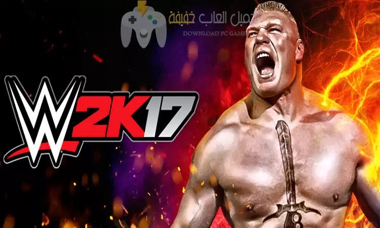تحميل لعبة WWE 2K17 للكمبيوتر مضغوطة