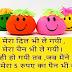 Best Funny Shayari in Hindi with image (2019) फनी शायरी हिंदी में