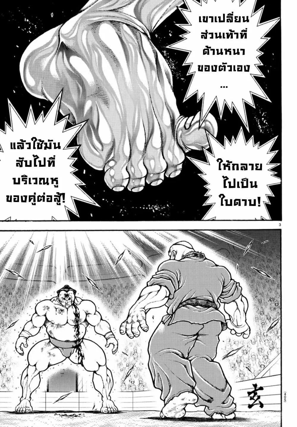 อ่านการ์ตูน Baki Dou II ตอนที่ 63 หน้าที่ 4