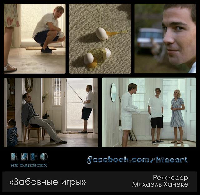«Забавные игры», Режиссер Михаэль Ханеке