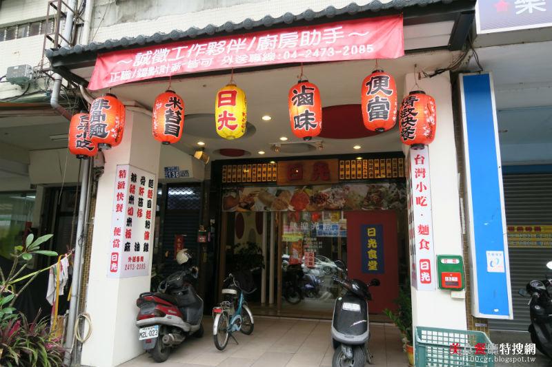 [中部] 台中市南屯區【日光食堂】台灣人最愛的傳統小吃好味道