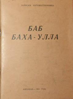 Записки путешественника - книга Абдул-Баха