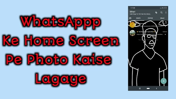 WhatsApp ke Home Screen Pe Aapna Photo Kaise Lagaye ?