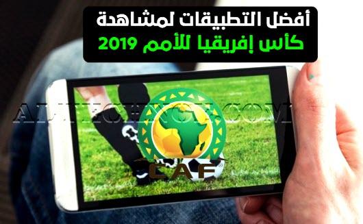 أفضل التطبيقات لمشاهدة كأس إفريقيا للأمم 2019